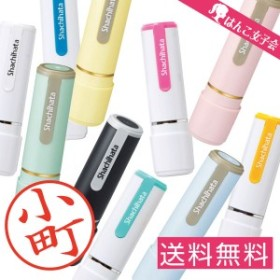 シャチハタ 印鑑 ネーム9 別注品
