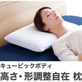 キュービックボディ 枕 NPC-050 ゼンケン 代引不可