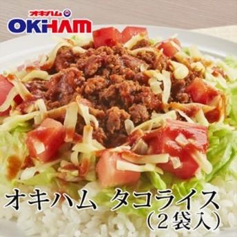 オキハム タコライス(2袋入り) 沖縄土産 B級グルメ[ 食べ物 > 沖縄料理 > タコライス ]【6_1ss】