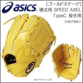 野球 一般硬式 グラブ グローブ アシックスベースボール ゴールドステージ スピードアクセル TypeC ピッチャー 投手用 サイズ8