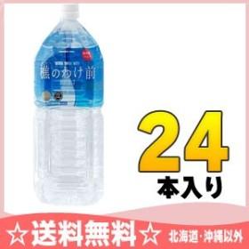 桜島 樵のわけ前1117 2リットルペットボトル 24本 (12本入×2 まとめ買い)