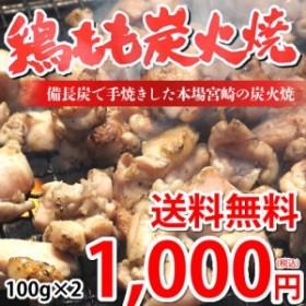 鶏もも炭火焼き 送料無料 本場 宮崎名物 100g×2 ポイント消化 お取り寄せ ポッキリ 国産 おつまみ 焼き鳥 地鶏 鶏