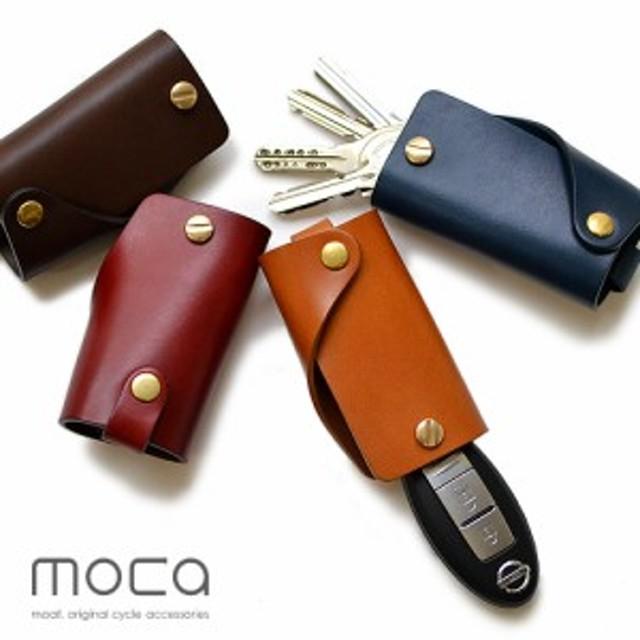 moca(モカ) スマート レザー キーケース 小物無駄のない設計でスマートキーも楽々収納。時間と共に楽しめるキーケース。 スマートキー