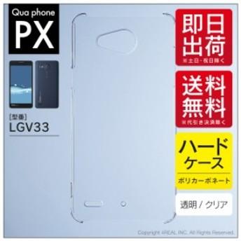 Qua phone PX LGV33/au用 スマホケース 無地ケース (ハードケースクリア)