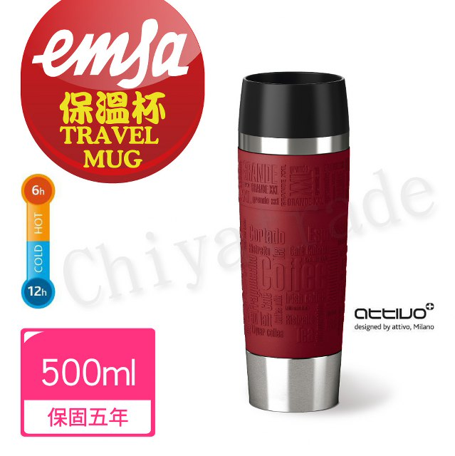 【德國EMSA】隨行馬克保溫杯TRAVEL MUG(保固5年)-500ml-富貴紅