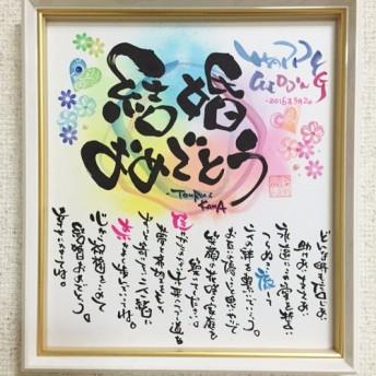 名前ポエム・ネームポエム色紙額〔カラフルハート〕誕生日・結婚祝い・ウェディング・還暦・名前メッセージ