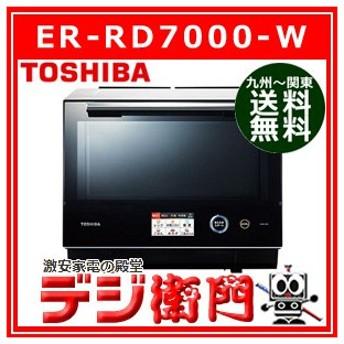東芝 庫内容量30L オーブンレンジ 石窯ドーム ER-RD7000-W グランホワイト /【Mサイズ】