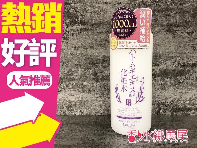 ◐香水綁馬尾◐日本麗白 PLATINUM LABEL 薏仁草本保濕化妝水 1000ml 無香料 日本製