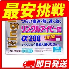 リングルアイビー錠α200 12錠 指定第2類医薬品