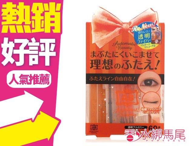1◐香水綁馬尾◐ 日本 AB 隱形塑眼線貼 蝴蝶版(60入)附定型棒1支