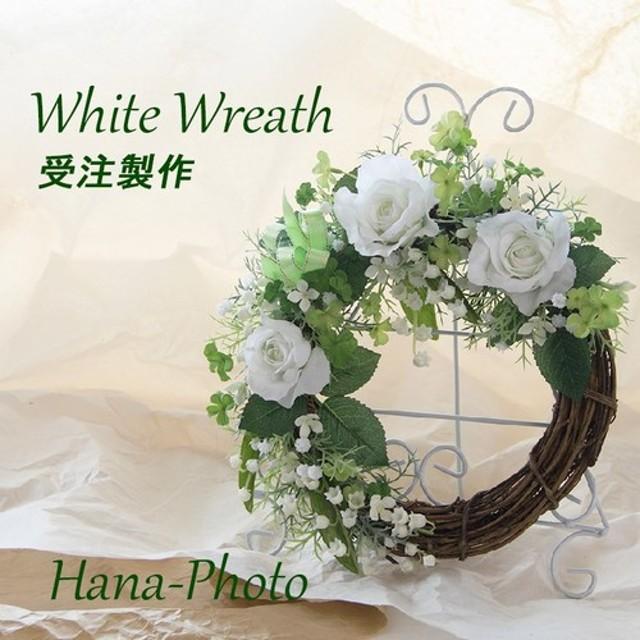 受注制作 大人気の白い花4種!スズラン、バラなどとクローバーのホワイトリース リース台:20cm (126)