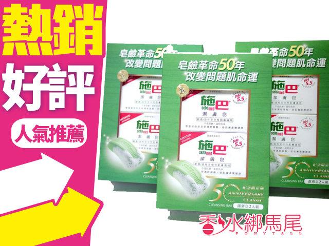 ◐香水綁馬尾◐Seba med 施巴 PH5.5 潔膚皂150G 盒裝二入組