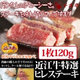牛肉 近江牛 特選 ヒレ ステーキ 1枚120g お肉ギフト のしOK