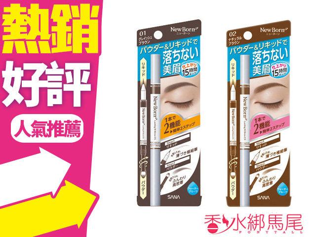 ◐香水綁馬尾◐ SANA 莎娜 柔和兩用持色美型液態眉筆(17g) 兩款可選