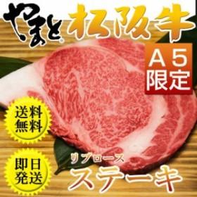 【桐箱入り】松阪牛A5リブロースステーキギフト 200g×2枚セット