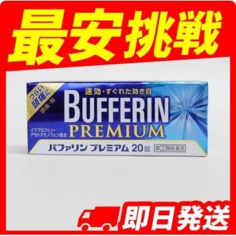 バファリンプレミアム 20錠 指定第2類医薬品