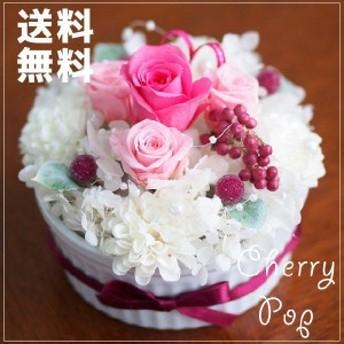 プリザーブドフラワー フラワーケーキ CHERRY POP SIZE:M フラワーギフト 母の日 ギフト 誕生日 結婚祝い