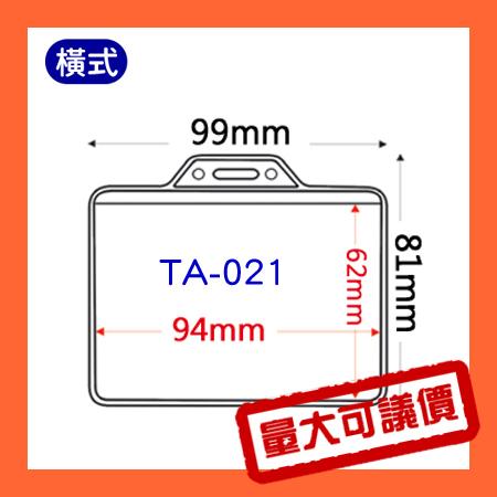 【商務必備】識別證套 TA-021(內尺寸94x62mm) 500入 證件套/名牌/工作證/識別證/活動/工作人員