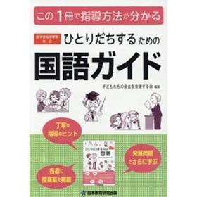 [書籍]/ひとりだちするための国語ガイド 実生活に役立つ特別支援教育 この1冊で指導方法が分かる/子どもたちの自立を支援する
