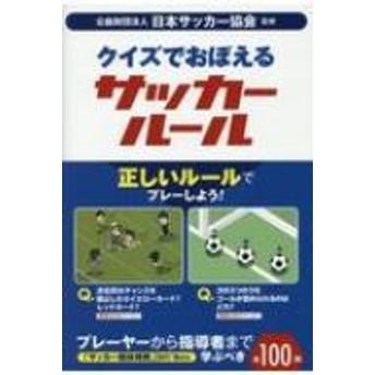 日本サッカー協会/クイズでおぼえるサッカールール