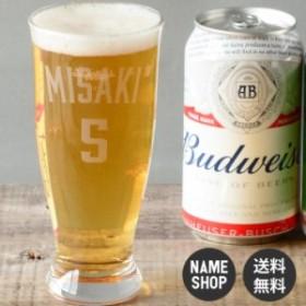 名入れ プレゼント ギフト グラス誕生日 お祝い 就職 結婚祝い 父の日 アメカジ ビール グラス 300ml 日本製 送料無料【G】