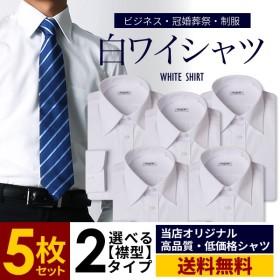 王道の白ワイシャツ 1日限定SALE ワイシャツ Yシャツ メンズ 長袖【 5枚 セット 】まとめ買い イージーケア スリム 白 ボタンダウン レギュラー ビジネス ドレス /6041-set