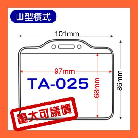 【商務必備】識別證套 TA-025(內尺寸97x68mm) 200入 證件套/名牌/工作證/識別證/活動/工作人員