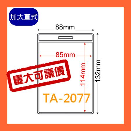 【商務必備】識別證套 TA-2077(內尺寸85x114mm) 200入 證件套/鏈條/名牌/工作證/識別證/活動/工作人員