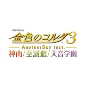Game Soft (PlayStation Vita)/金色のコルダ3 Anothersky Feat.神南 / 至誠館 / 天音学園