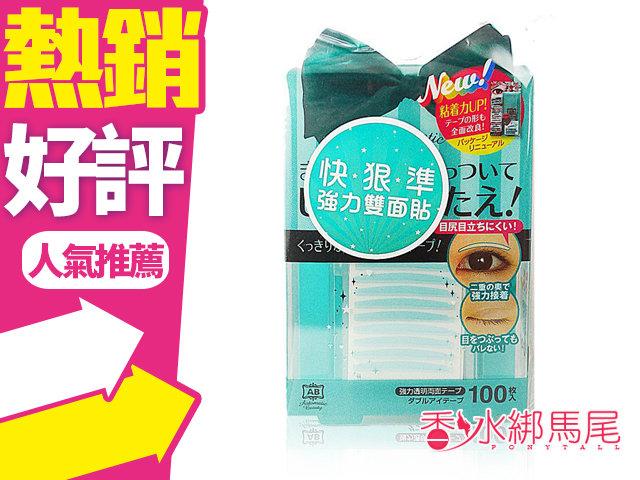 ◐香水綁馬尾◐ 日本AB 隱形塑眼雙面貼(強力) 蝴蝶版 100枚入+眼皮定型棒1支