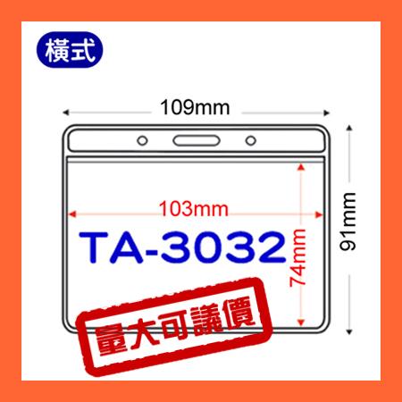 【商務必備】識別證套 TA-3032(內尺寸103x74mm) 100入 證件套/名牌/工作證/識別證/活動/工作人員