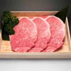 【即日出荷・桐箱入り・松阪牛】最高級サーロインステーキギフト 1枚200g×3枚