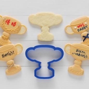 トロフィー【縦7cm】クッキー型・クッキーカッター