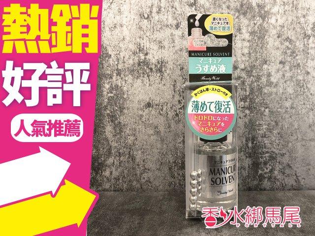◐香水綁馬尾◐Beauty World 指甲油稀釋液 10ml