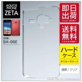 AQUOS PHONE ZETA SH-06E/docomo用 スマホケース 無地ケース (ハードケースクリア)