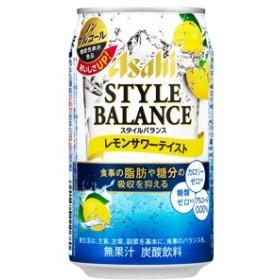 アサヒ スタイルバランス レモンサワーテイスト 350ml×24缶 1ケース