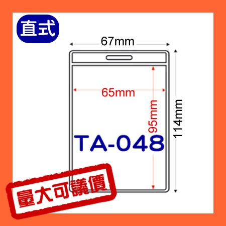 【商務必備】識別證套 TA-048(內尺寸95x63mm) 100入 證件套/名牌/工作證/識別證/活動/工作人員
