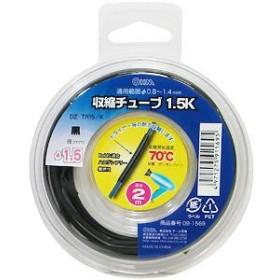 【メール便可】OHM 収縮チューブ 1.5K【絶縁】【保護】 φ1.5mm 黒 DZ-TR15/K 09-1569