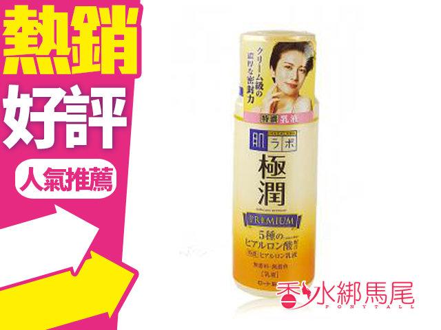 ◐香水綁馬尾◐日本 ROHTO 肌研 極潤 特濃玻尿酸保濕 乳液 140ML 黃瓶