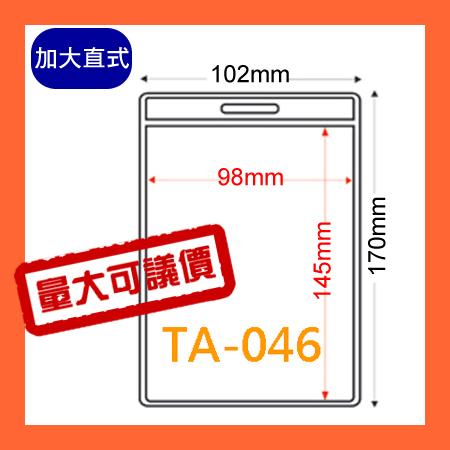 【商務必備】識別證套 TA-046(內尺寸98x145mm) 200入 證件套/鏈條/名牌/工作證/識別證/活動/工作人員