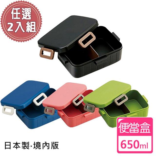 【日系簡約】日本製 境內版無印風便當盒 保鮮餐盒 650ML(四色選)-任選2入