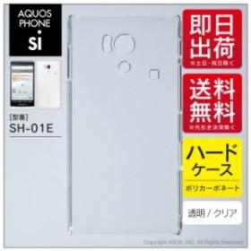 AQUOS PHONE si SH-01E/docomo用 スマホケース 無地ケース (ハードケースクリア)
