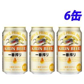 キリン 一番搾り 350ml×6缶 『お1人様2セットまで』