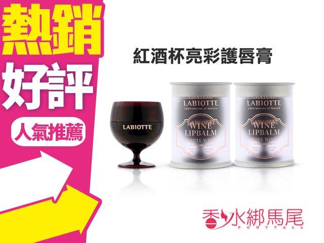 ◐香水綁馬尾◐韓國 LABIOTTE 紅酒葡萄酒杯亮彩護唇膏 7g 3款可選 奶酪陷阱 金高恩代言