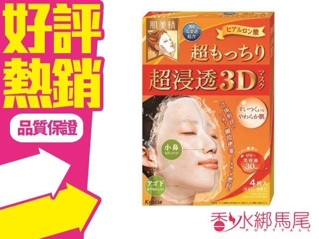 ◐香水綁馬尾◐Kracie 肌美精 日本原裝 超浸透 3D 彈力 面膜 4枚入