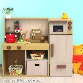 ベルーナインテリア おままごとキッチンシリーズ<段ボールトイ・おもちゃ・玩具> ブラウン 冷蔵庫