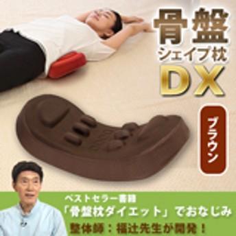 福辻式 寝ながら骨盤シェイプ枕DX 【ブラウン】