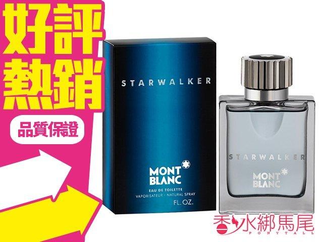 ◐香水綁馬尾◐ Mont Blanc 星際旅者男香 Star Walker 50ML