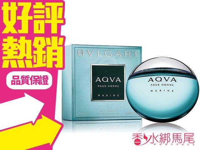 ◐香水綁馬尾◐ BVLGARI AQVA Marine 寶格麗 活力海洋能量 男性淡香水 100ml