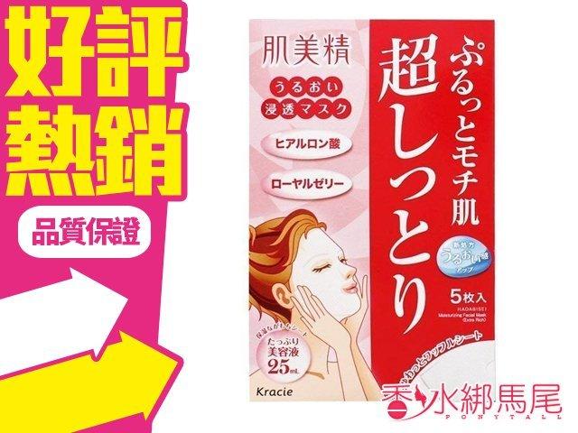 ◐香水綁馬尾◐ Kracie 肌美精 日本原裝 新配方! 深層浸透超保溼面膜 5枚入